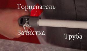 Зачистка полипропиленовой трубы